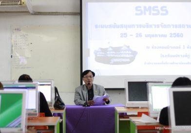 อบรมขยายผลการใช้งาน SMSS
