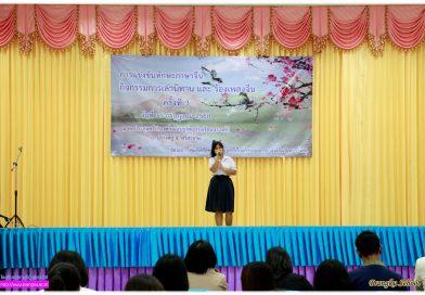 การแข่งขันทักษะภาษาจีน ครั้งที่ 3