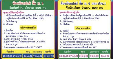 รับสมัครนักเรียนปีการศึกษา 2562