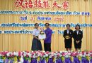 การแข่งขันทักษะภาษาจีน ระดับประเทศ ชิงถ้วย สพฐ. 2562